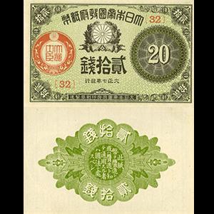 大正小額紙幣20銭札