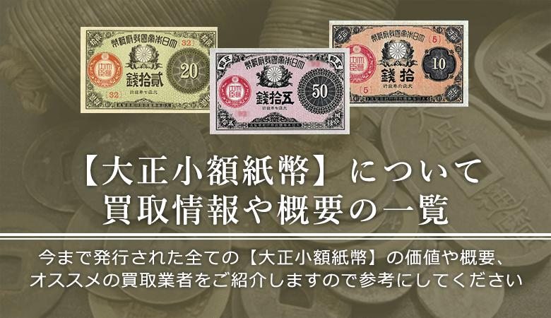 大正小額紙幣の価値と概要、おすすめ買い取り業者を紹介します!