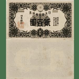日本銀行兌換券