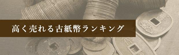 古紙幣ランキング