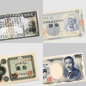 高く売れる古紙幣ランキング(トップ10)