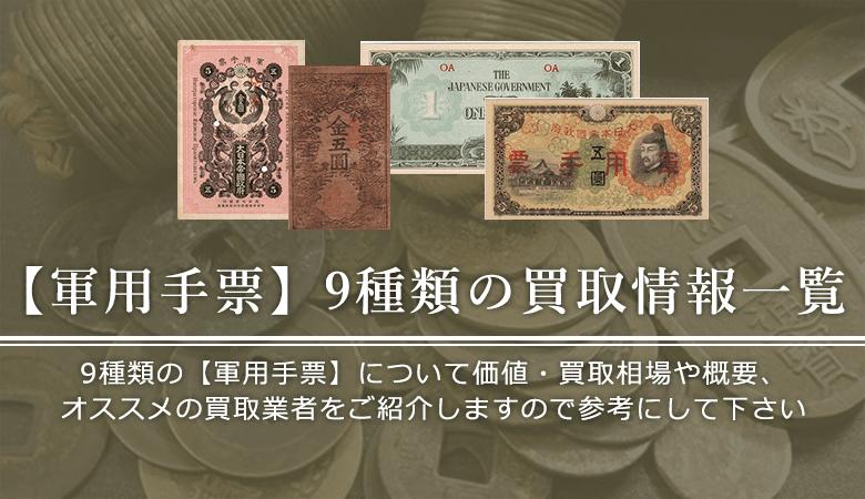 軍用手票の価値と概要、おすすめ買取業者を紹介します!