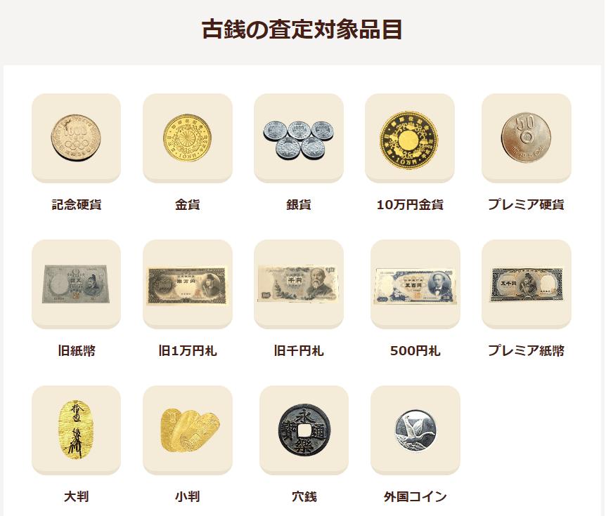 買取している古銭の種類について