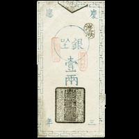 江戸関八州金札