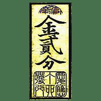 兵庫開港金札