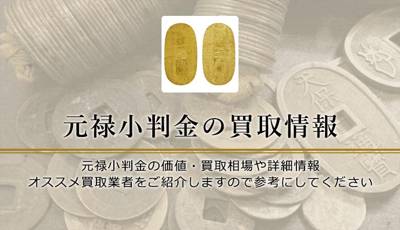 元禄小判買取におけるおすすめの買取業者を紹介します。