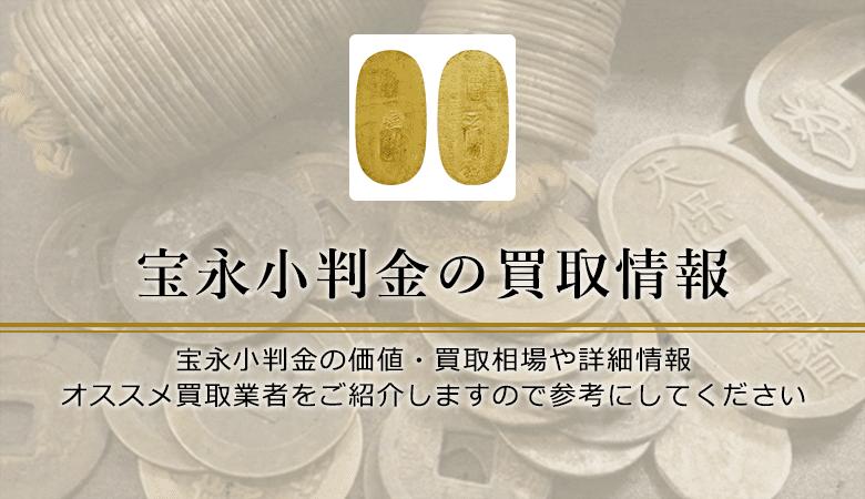 宝永小判買取におけるおすすめの買取業者を紹介します。