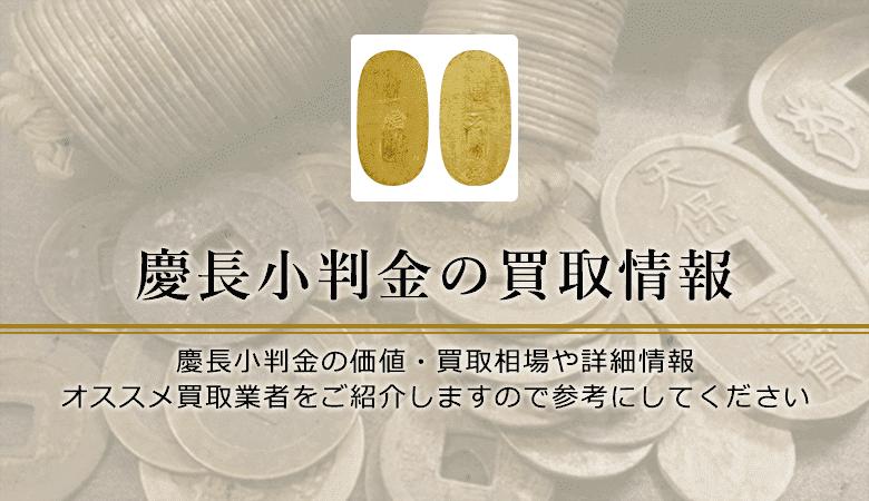 慶長小判買取におけるおすすめの買取業者を紹介します。