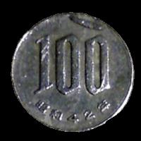 エラー100円硬貨「ヘゲエラー硬貨」