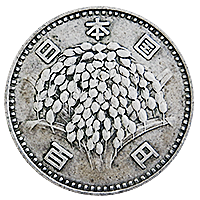 稲100円硬貨