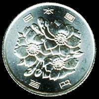 桜100円硬貨