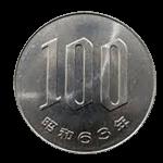 美品100円硬貨