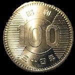 未使用100円硬貨