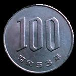 並品100円硬貨