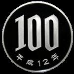 プルーフ100円硬貨