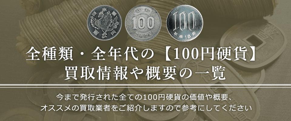 100円硬貨の価値と概要、おすすめ買い取り業者を紹介します!