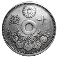 エラー10銭硬貨「穴なしエラー硬貨」