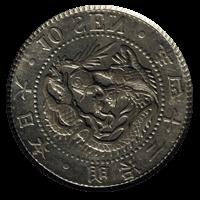 エラー10銭硬貨「穴ずれエラー硬貨」