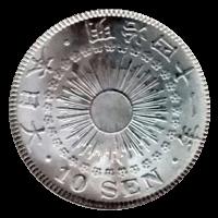 旭日10銭硬貨