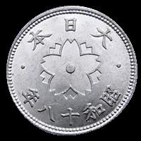 菊10銭アルミ硬貨