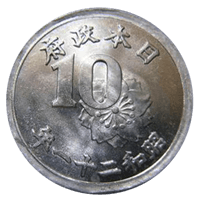 稲10銭アルミ硬貨
