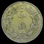 美品10銭硬貨