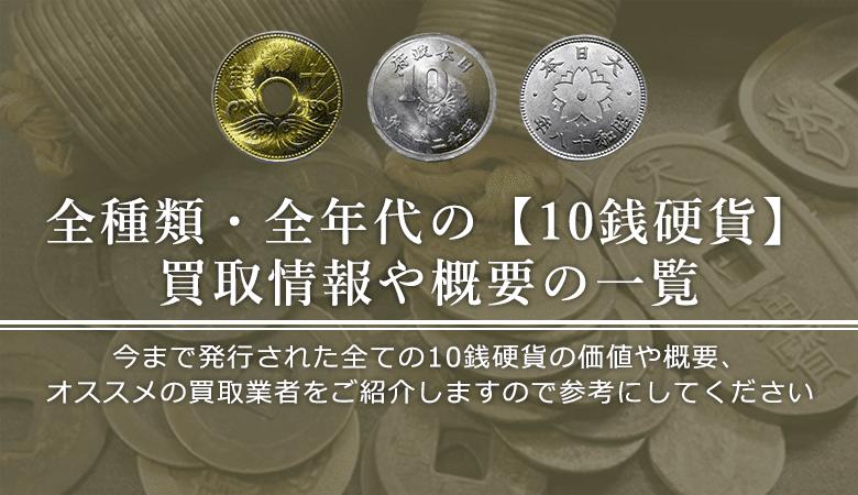 10銭硬貨の価値と概要、おすすめ買い取り業者を紹介します!