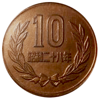 10円硬貨(ギザ10)