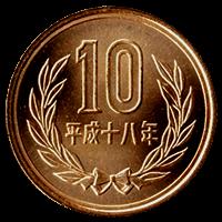 10円硬貨(ギザなし)