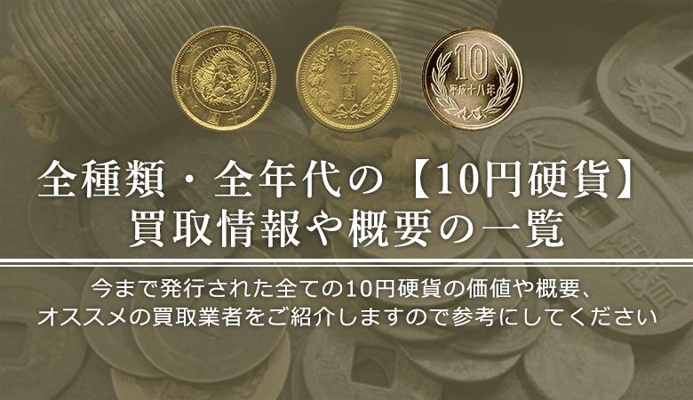 10円硬貨の価値と概要、おすすめ買い取り業者を紹介します!