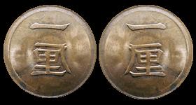1厘エラー硬貨の買取価格