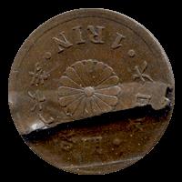 エラー1厘硬貨「ヘゲエラー硬貨」