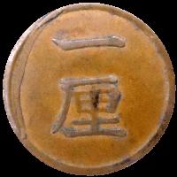 エラー1厘硬貨「二重打ちエラー硬貨」