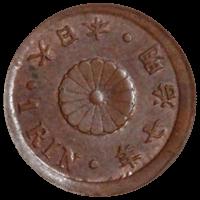 エラー1厘硬貨「印刷ズレ硬貨」