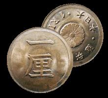 1厘硬貨の状態の定義とは