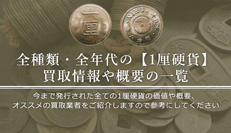 1厘硬貨の価値と概要、おすすめ買い取り業者を紹介します!