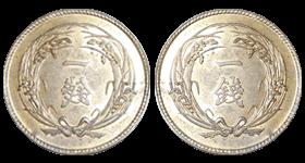 1銭エラー硬貨の買取価格