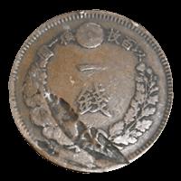 エラー1銭硬貨「ヘゲエラー硬貨」
