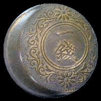 エラー1銭硬貨「印刷ズレ硬貨」