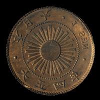 エラー1銭硬貨「陰打ちエラー硬貨」