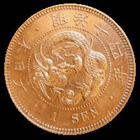 竜1銭硬貨