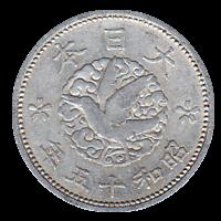 カラス1銭アルミ硬貨