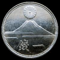 富士1銭アルミ硬貨