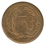 美品1銭硬貨