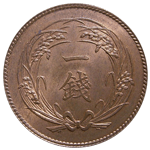 未使用1銭硬貨