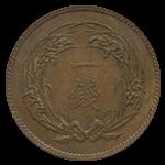 並品1銭硬貨