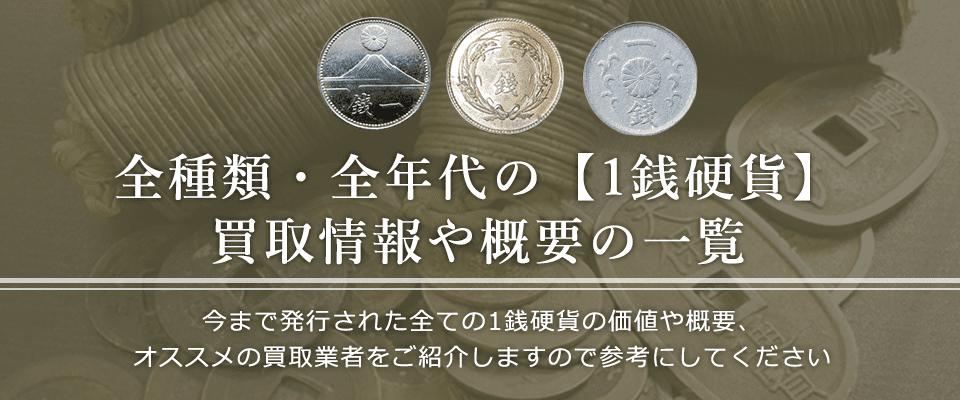 1銭硬貨の価値と概要、おすすめ買い取り業者を紹介します!