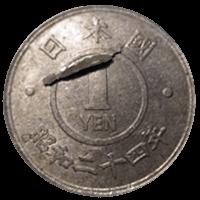 エラー1円硬貨「ヘゲエラー硬貨」