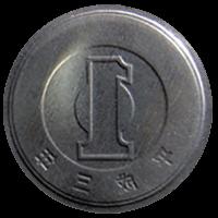 エラー1円硬貨「影打ち硬貨」