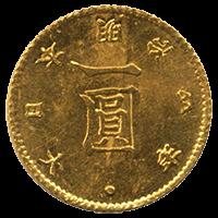 旧1円硬貨・縮小版